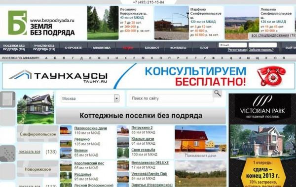 БезПодряда.ру